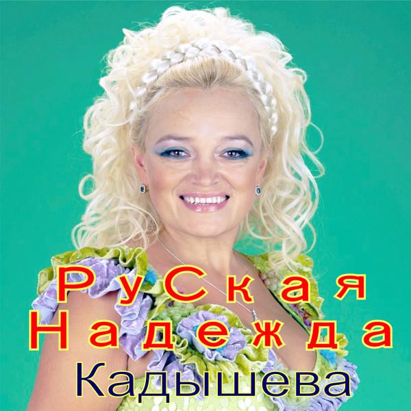 Род Русов - Надежда Кадышева
