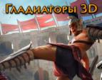 Гладиаторы 3D